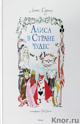 """Льюис Кэрролл """"Алиса в стране чудес"""""""