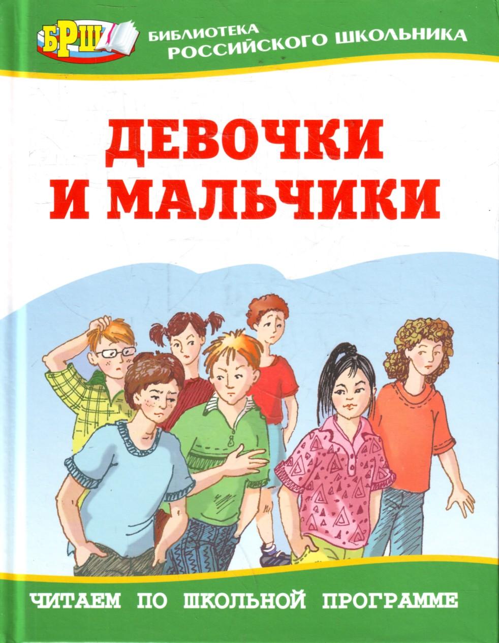 """Девочки и мальчики. Серия """"Библиотека российского школьника"""""""
