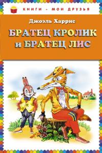 """Джоэль Харрис """"Братец Кролик и Братец Лис"""" Серия """"Книги - мои друзья"""""""