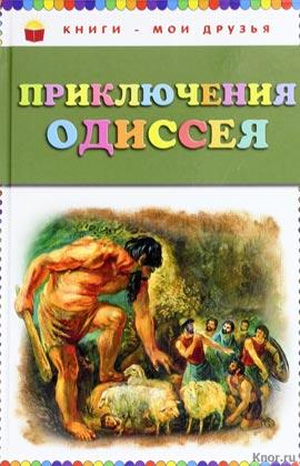 """Приключения Одиссея. Серия """"Книги - мои друзья"""""""