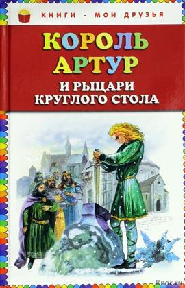 """Король Артур и рыцари Круглого стола. Серия """"Книги - мои друзья"""""""