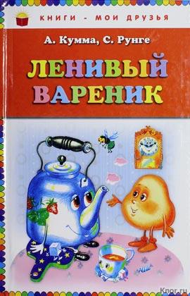 """А.В. Кумма, С.В. Рунге """"Ленивый вареник"""" Серия """"Книги - мои друзья"""""""