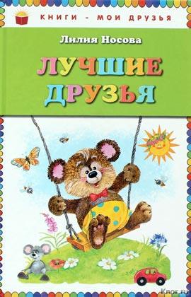 """Лилия Носова """"Лучшие друзья"""" Серия """"Книги - мои друзья"""""""