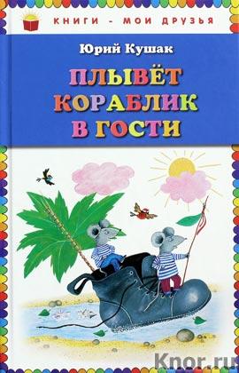 """Юрий Кушак """"Плывет кораблик в гости. Стихи"""" Серия """"Книги - мои друзья"""""""