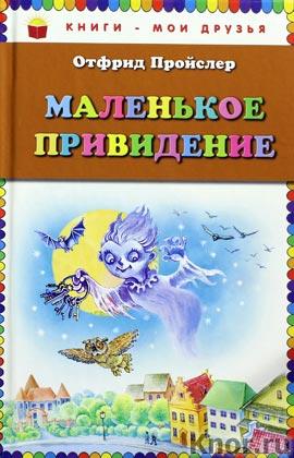 """Отфрид Пройслер """"Маленькое Привидение"""" Серия """"Книги - мои друзья"""""""