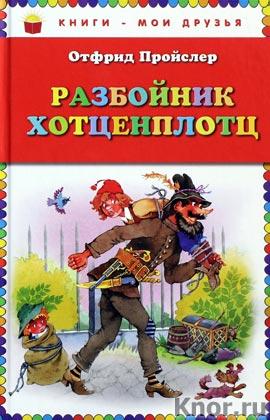 """Отфрид Пройслер """"Разбойник Хотценплотц"""" Серия """"Книги - мои друзья"""""""