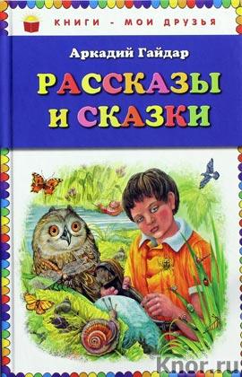 "Аркадий Гайдар ""Рассказы и сказки"" Серия ""Книги - мои друзья"""