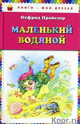 """Отфрид Пройслер """"Маленький Водяной"""" Серия """"Книги - мои друзья"""""""