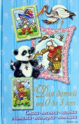 """В.Г. Дмитриева """"Стихи, песенки, загадки, считалки, поговорки, потешки. Для детей от 0 до 3 лет"""""""