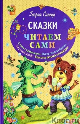 """Генрих Сапгир """"Сказки"""" Серия """"Читаем сами"""""""