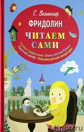 """С. Вельпонер """"Фридолин"""" Серия """"Читаем сами"""""""