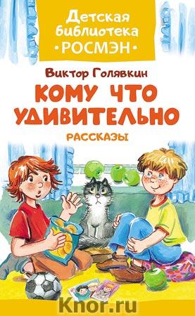 """Аладдин и волшебная лампа. Серия """"Детская библиотека РОСМЭН"""""""