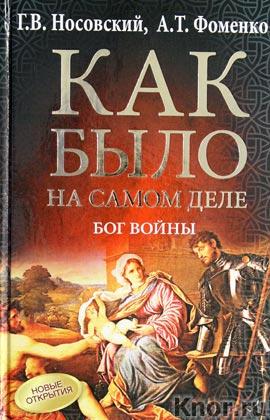 """Г.В. Носовский, А.Т. Фоменко """"Бог войны. Как было на самом деле"""" Серия """"Как было на самом деле"""""""