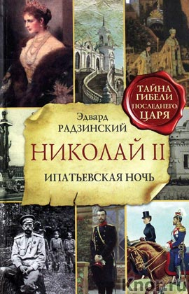 "Эдвард Радзинский ""Николай II"" Серия ""Радзинский и Цари"""