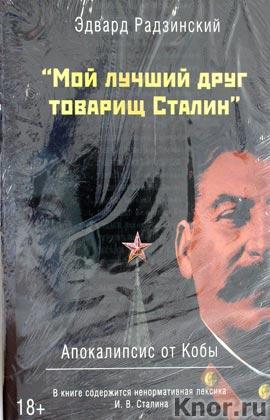 """Эдвард Радзинский """"Мой лучший друг товарищ Сталин"""""""