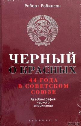 """Роберт Робинсон """"Черный о красных: 44 года в Советском Союзе"""""""