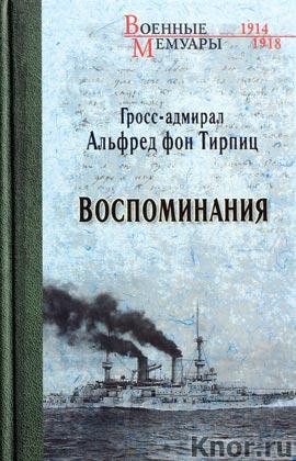 """Альфред фон Тирлиц """"Воспоминания"""" Серия """"Военные мемуары"""""""