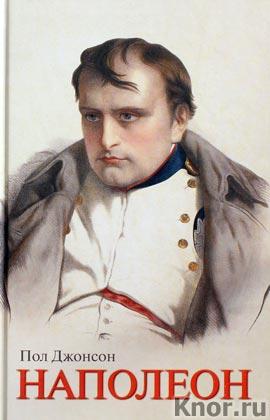 """Пол Джонсон """"Наполеон Персона. Вершители судеб"""""""