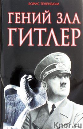 """Борис Тененбаум """"Гений зла Гитлер"""" Серия """"Гении Зла"""""""