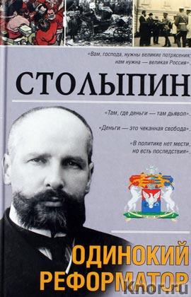 """Аркадий Савеличев """"Столыпин"""" Серия """"Моя жизнь"""""""