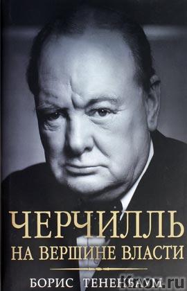 """Борис Тененбаум """"Черчилль: На вершине власти"""""""