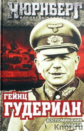 """Гейнц Гудериан """"Воспоминания солдата"""" Серия """"Нюрнберг. Исповедь чудовища"""""""