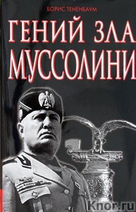 "Борис Тененбаум ""Гений зла Муссолини"" Серия ""Гении Зла"""