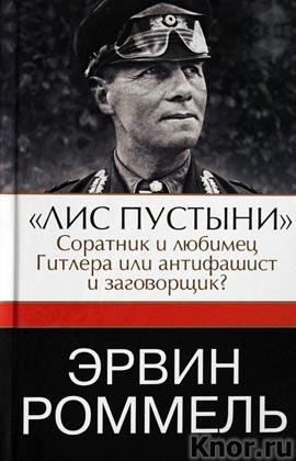 """Эрвин Роммель """"Эрвин Роммель. """"Лис пустыни"""" - соратник и любимец Гитлера или антифашист и заговорщик?"""" Серия """"XX век: великие и неизвестные"""""""