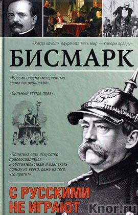 """Отто фон Бисмарк """"С русскими не играют"""" Серия """"Моя жизнь"""""""