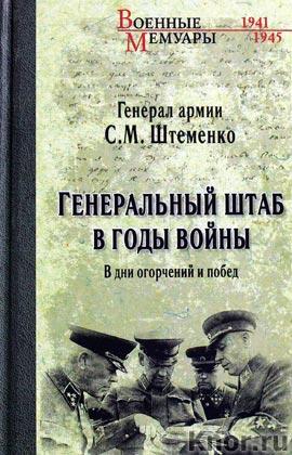 """С.М. Штеменко """"Генеральный штаб в годы войны. В дни огорчений и побед. Книга 1"""" Серия """"Военные мемуары"""""""