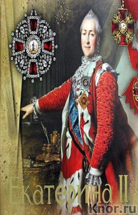 "О.И. Елисеева ""Екатерина II"""
