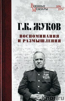 """Георгий Константинович Жуков """"Воспоминания и размышления"""""""