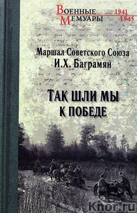"""И.Х. Баграмян """"Так шли мы к победе"""" Серия """"Военные мемуары"""""""