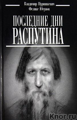 "Владимир Пуришкевич, Феликс Юсупов ""Последние дни Распутина"""