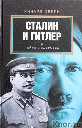 """Ричард Овери """"Сталин и Гитлер"""" Серия """"Тайны лидерства"""""""