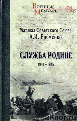 "�.�. �������� ""������ ������, 1941-1945"" ����� ""������� �������"""