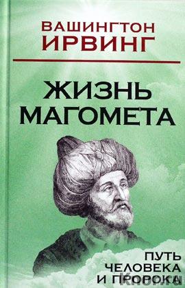 """Вашингтон Ирвинг """"Жизнь Магомета. Путь человека и пророка"""" Серия """"Биография пророка"""""""