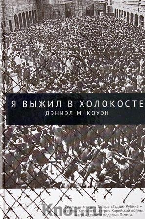 """Дэниэл М. Коуэн """"Я выжил в Холокосте"""" Серия """"История де-факто"""""""