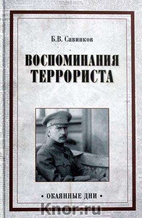"""Борис Савинков """"Воспоминания террориста"""" Серия """"Окаянные дни"""""""