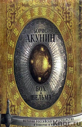 "Аудиокнига. Борис Акунин ""Бох и Шельма"" Серия ""Аудиокнига"""