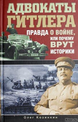 """Олег Козинкин """"Адвокаты Гитлера. Правда о войне, или Почему врут историки?"""""""