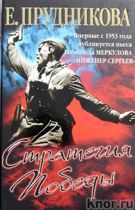 """Елена Прудникова """"Стратегия Победы"""""""