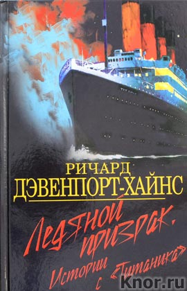 """Ричард Дэвенпорт-Хайнс """"Ледяной призрак. Истории с """"Титаника"""""""