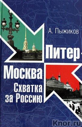"Александр Пыжиков ""Питер-Москва. Схватка за Россию"""