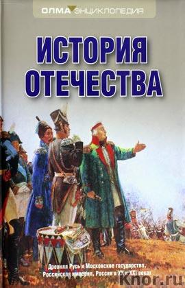 """История Отечества. Серия """"Энциклопедия ОЛМА"""""""