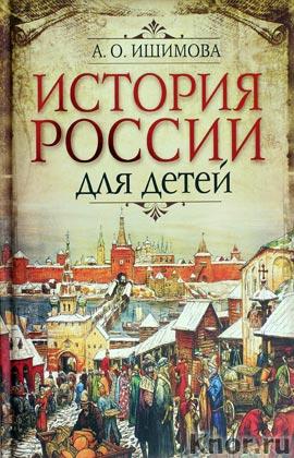 """А.О. Ишимова """"История России для детей"""""""