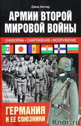"""Дэвид Миллер """"Армии Второй мировой войны. Германия и ее союзники"""""""