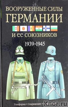 """Дэвид Миллер """"Вооруженные силы Германии и ее союзников. 1939-1945. Униформа, снаряжение, вооружение"""""""