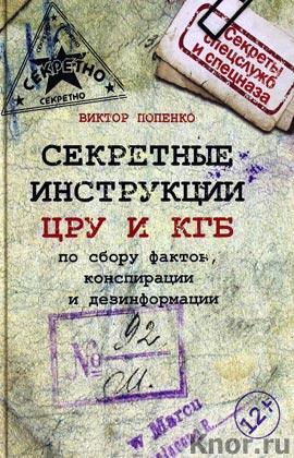 """Виктор Попенко """"Секретные инструкции ЦРУ и КГБ по сбору фактов, конспирации и дезинформации"""" Серия """"Секреты спецслужб и спецназа"""""""