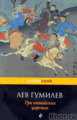 "Лев Гумилев ""Три китайских царства"" Серия ""Pocket book"" Pocket-book"